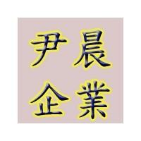 尹晨企業社