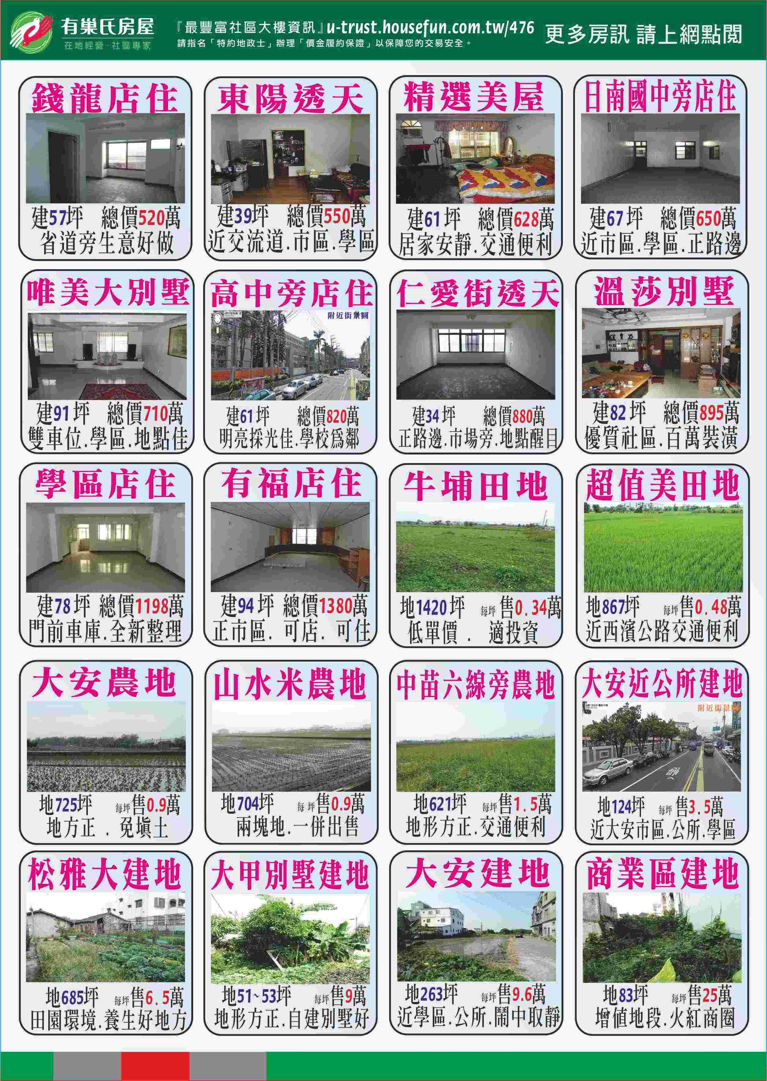 yes319.com房屋市集(台灣319鄉 一網買進) -- 房屋仲介會員(上和 …_插圖