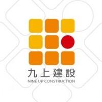 九上建設(九上實業股份有限公司)