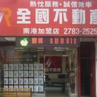 全國不動產台北南港加盟店