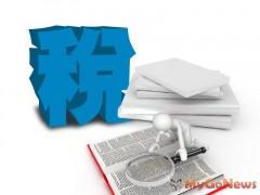 地價稅繳納期限至11月30日截止