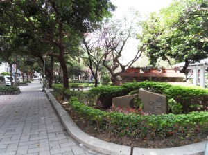 文華苑 公園