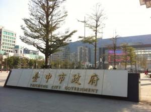 七期寶輝世紀花園 台中市政府