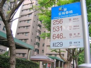 金城春曉 大門口就有公車站