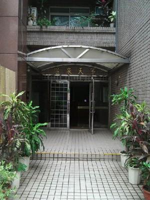 溫泉天第 大樓外觀