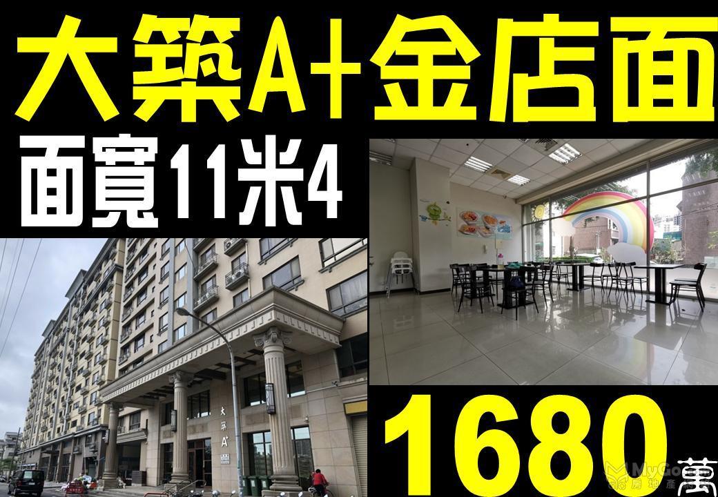 大竹商業區三角窗金店面大築A+