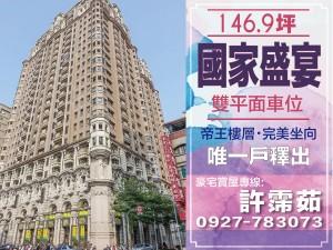 【國家盛宴】尖美建工商圈 高樓景觀雙車豪宅