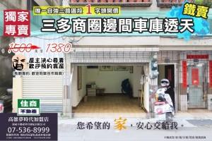 【獨家】三多商圈捷運邊間車庫別墅