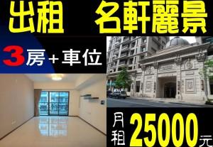 名軒麗景大三房車(租金含管理費.車位)