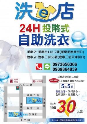 高雄車站高醫長短期套房出租,可短期1個月。高雄車站24H自助洗衣