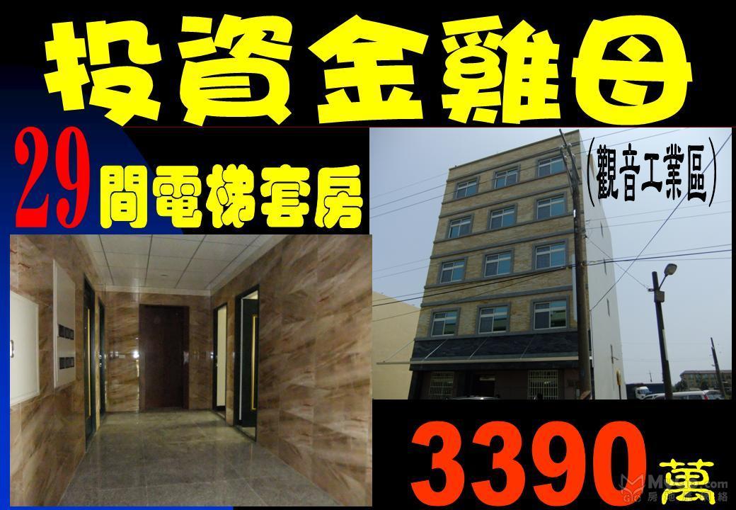 年收240萬收租套房.高投報.全新有電梯