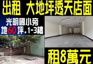 光明國小旁大地坪透天店面1~3樓