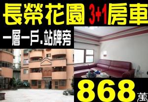 站牌旁長榮花園3+1房車位