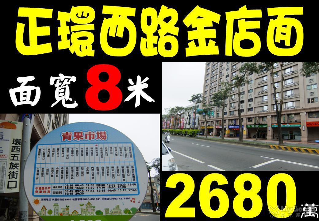 正30米環西路金店面臻藝