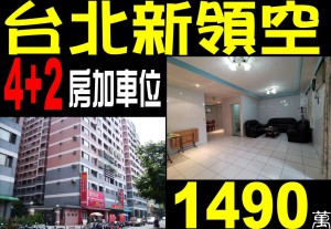 國小旁台北新領空4+2房加車位